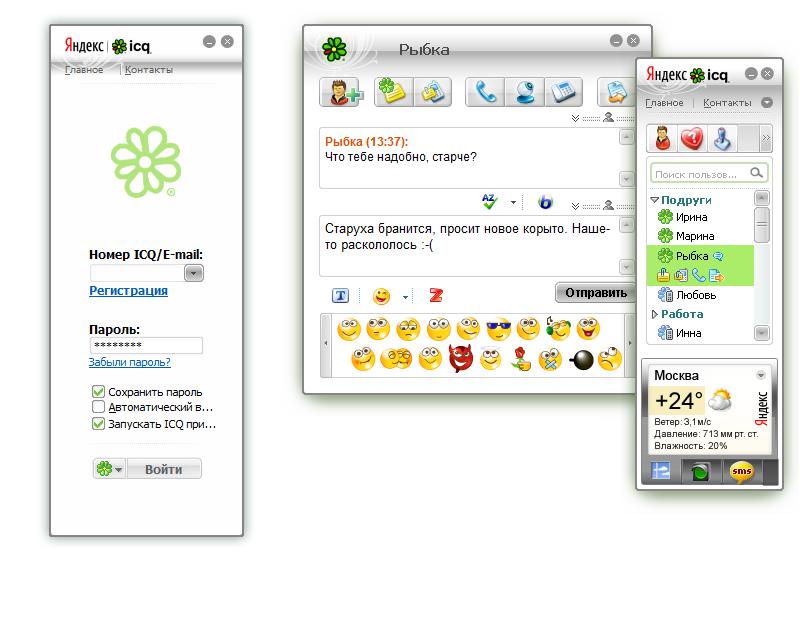 ICQ 8.2 - Скачать Аську на компьютер бесплатно. как подключить провода к ро